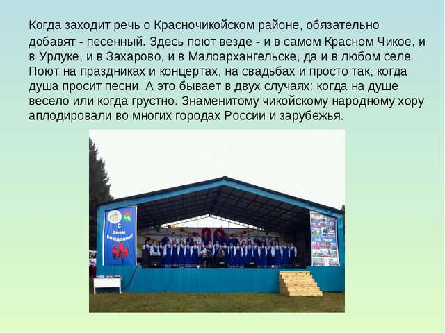 Когда заходит речь о Красночикойском районе, обязательно добавят - песенный...