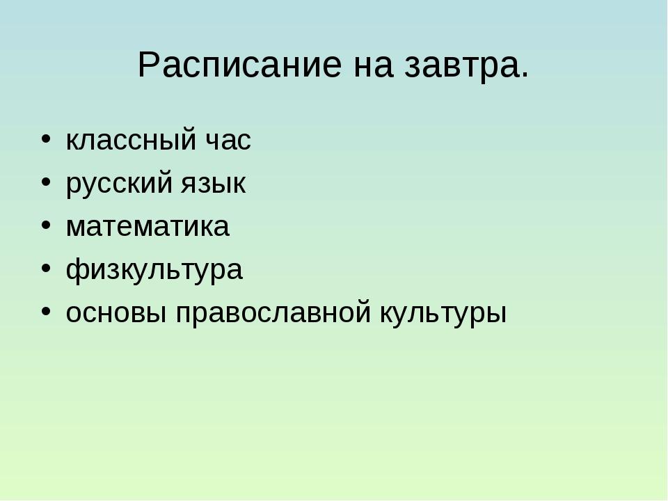 Расписание на завтра. классный час русский язык математика физкультура основ...