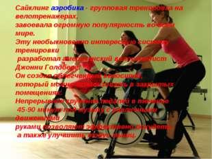 Сайклинг аэробика - групповая тренировка на велотренажерах, завоевала огромну