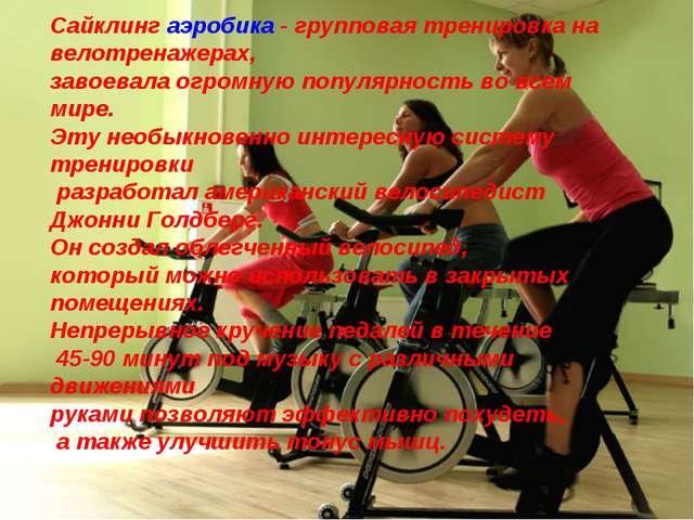 Сайклинг аэробика - групповая тренировка на велотренажерах, завоевала огромну...