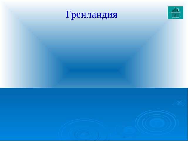 Назовите самую длинную реку на материке Евразия.