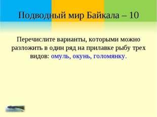 Подводный мир Байкала – 10 Перечислите варианты, которыми можно разложить в о