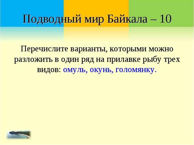 Подводный мир Байкала – 10 Перечислите варианты, которыми можно разложить в о...