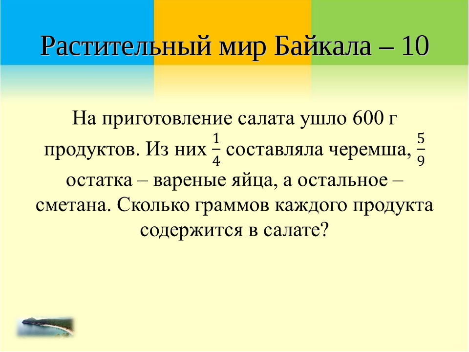 Растительный мир Байкала – 10