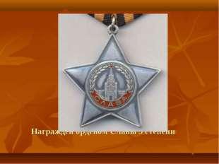 Награжден орденом Славы 3 степени