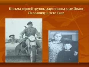 Письма первой группы адресованы дяде Ивану Павловичу и тете Тане