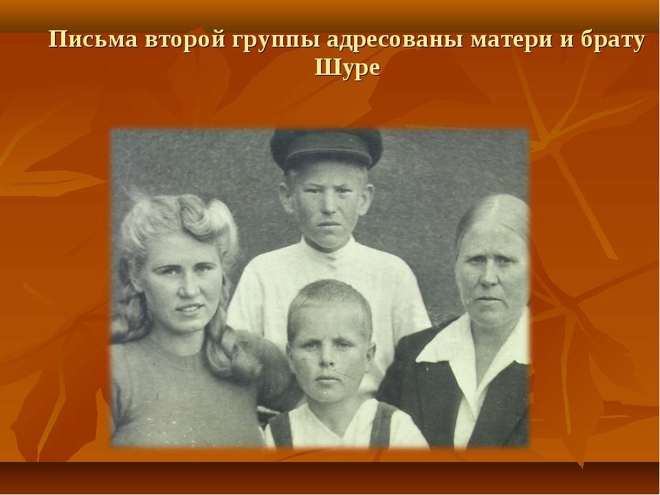 Письма второй группы адресованы матери и брату Шуре