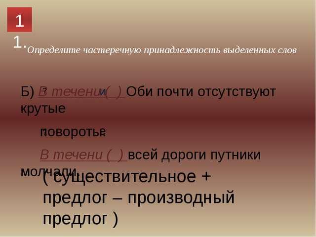 Г) Мещерский край так же скромен, как и картины Левитана. Было понятно, что о...