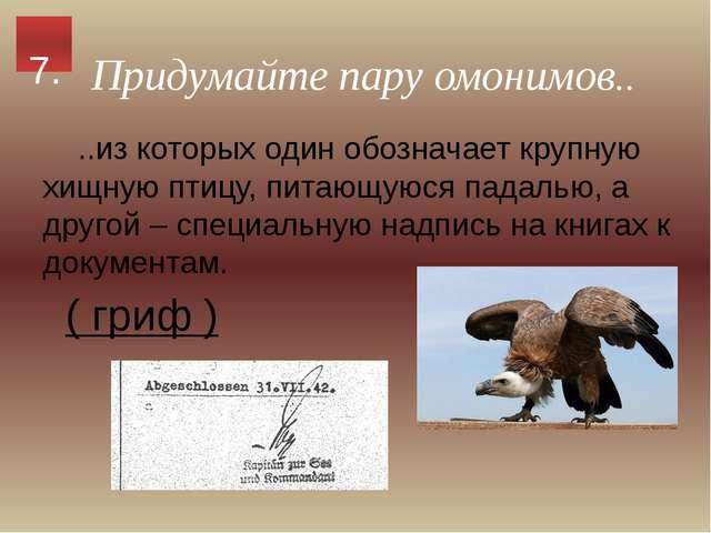 ..из которых один обозначает крупную хищную птицу, питающуюся падалью, а дру...