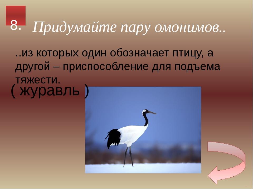 ..из которых один обозначает птицу, а другой – приспособление для подъема тяж...