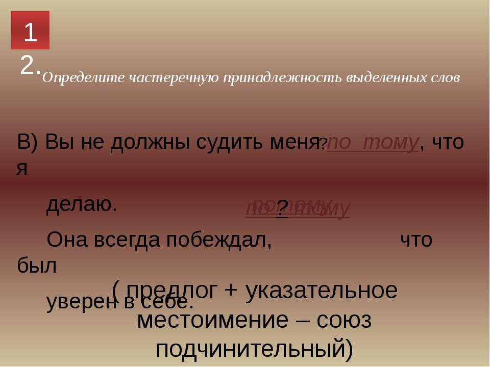 « Неточности языка происходят прежде всего от неточности мысли. Поэтому, учён...