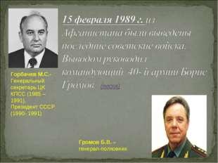 Горбачев М.С.- Генеральный секретарь ЦК КПСС (1985 – 1991), Президент СССР (1