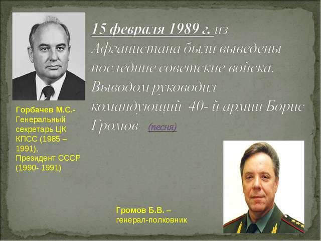 Горбачев М.С.- Генеральный секретарь ЦК КПСС (1985 – 1991), Президент СССР (1...