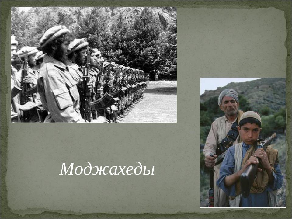 Моджахеды