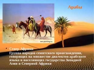 Север Африки Группа народов семитского происхождения, говорящих на множестве
