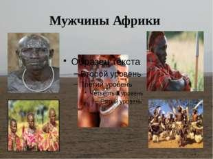 Мужчины Африки