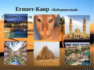 Египет-Каир «Победоносный»
