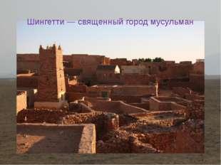 Шингетти — священный город мусульман