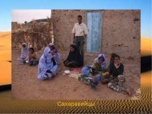 Сахаравийцы