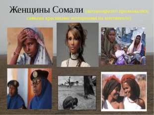 Женщины Сомали (неоднократно признавались самыми красивыми женщинами на конти