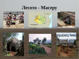 Лесото - Масеру
