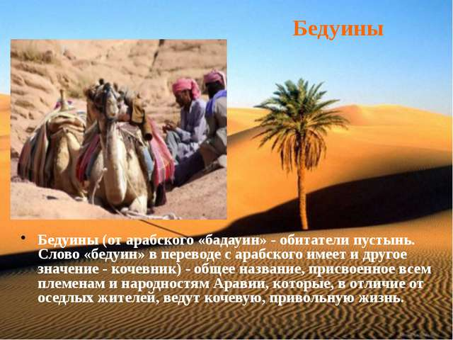 Бедуины (от арабского «бадауин» - обитатели пустынь. Слово «бедуин» в перевод...