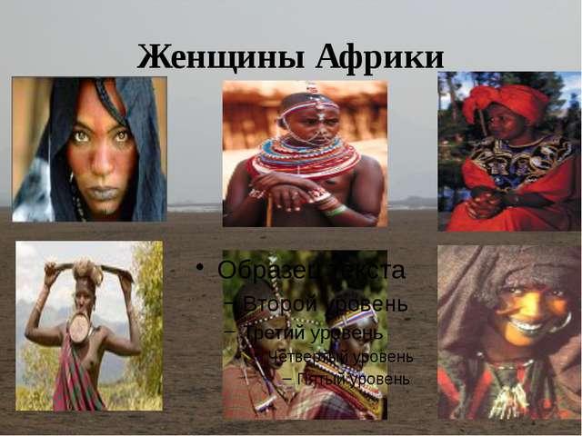 Женщины Африки