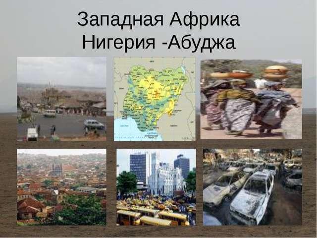 Западная Африка Нигерия -Абуджа