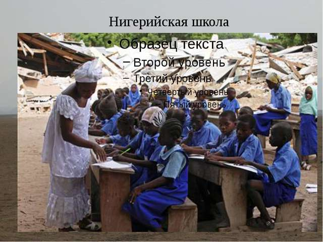 Нигерийская школа