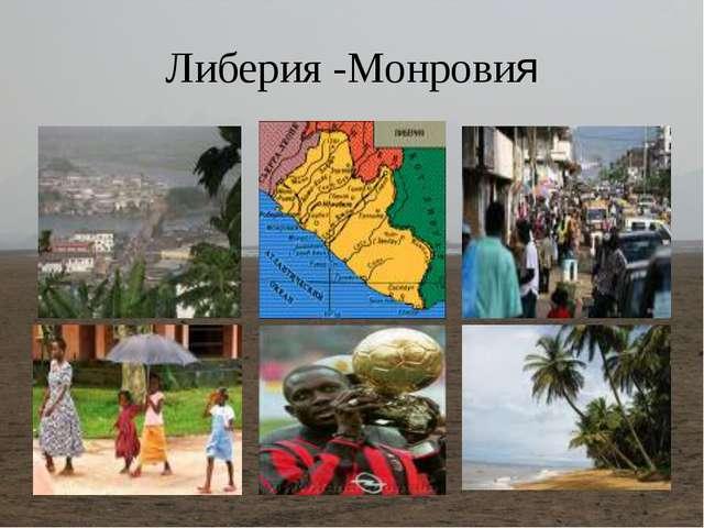 Либерия -Монровия