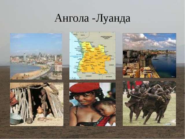 Ангола -Луанда