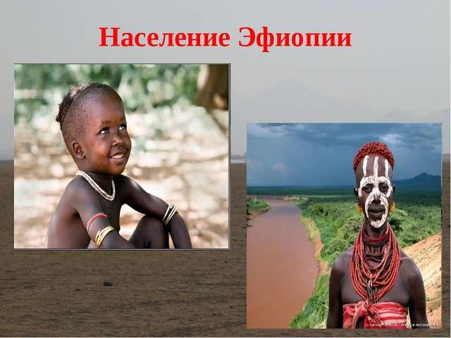 Население Эфиопии
