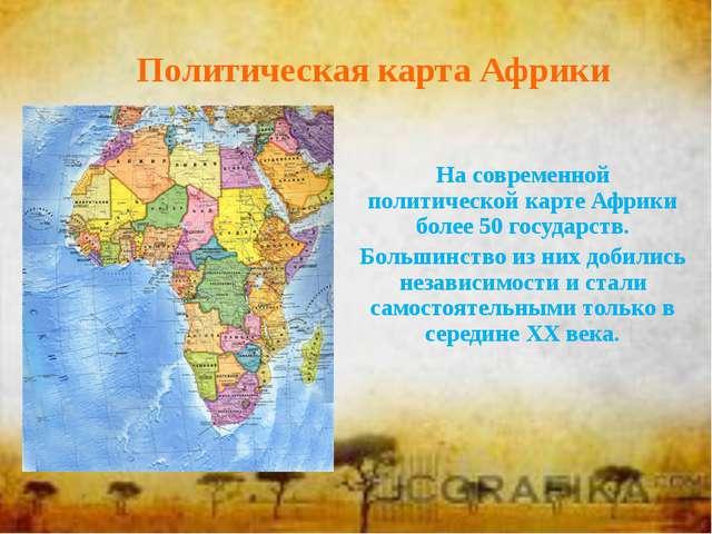Политическая карта Африки На современной политической карте Африки более 50 г...