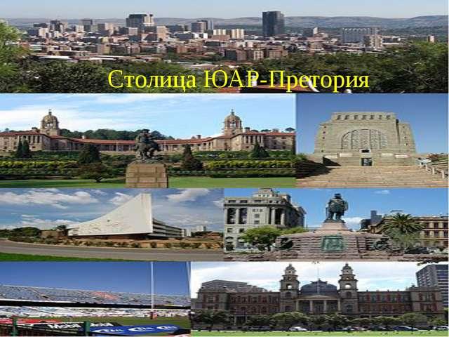 Столица ЮАР-Претория