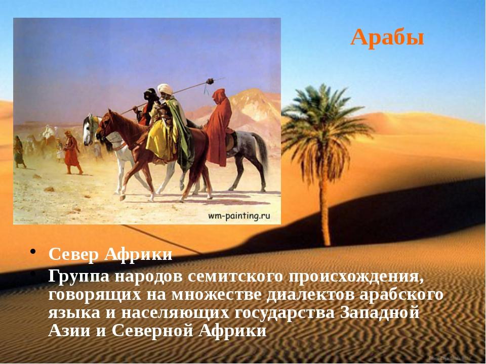 Север Африки Группа народов семитского происхождения, говорящих на множестве...