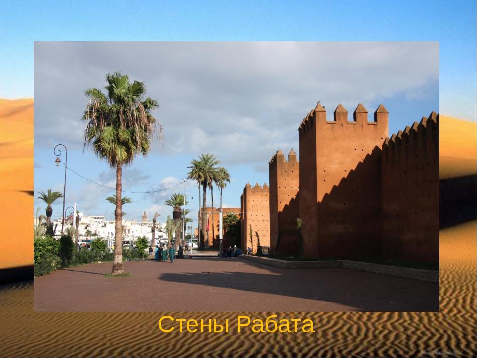 Стены Рабата