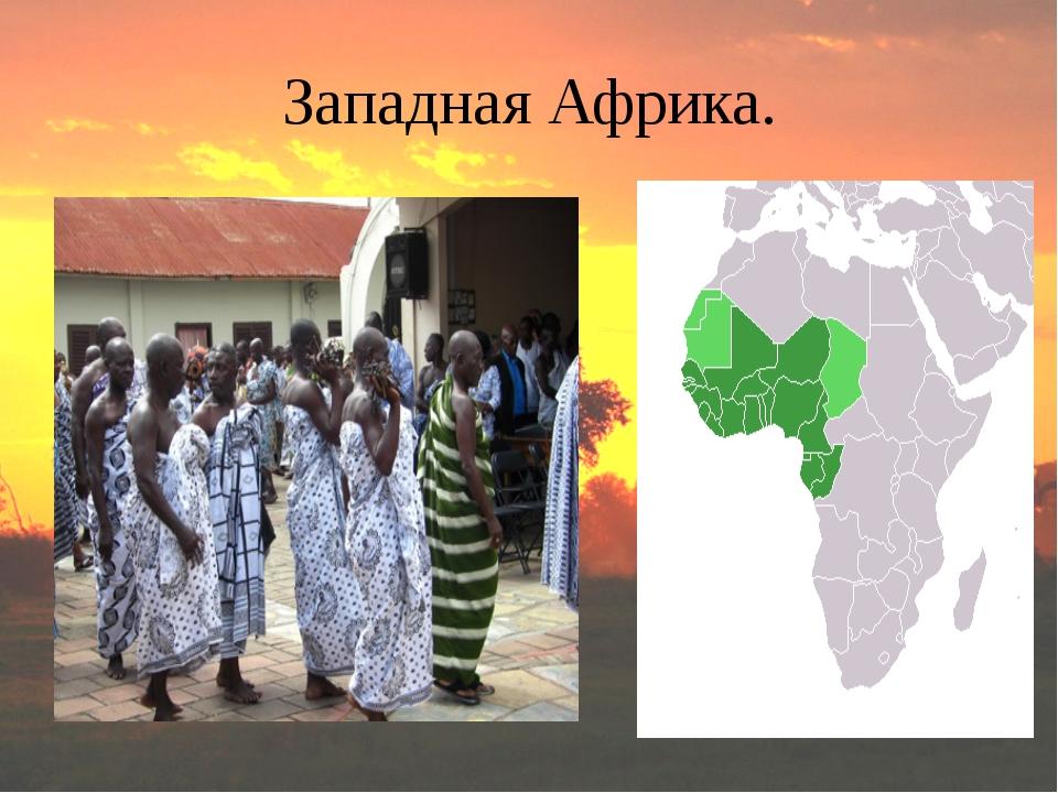 Западная Африка.