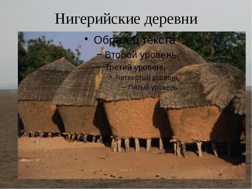 Нигерийские деревни