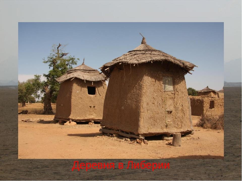 Деревня в Либерии