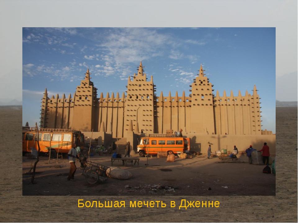 Большая мечеть в Дженне