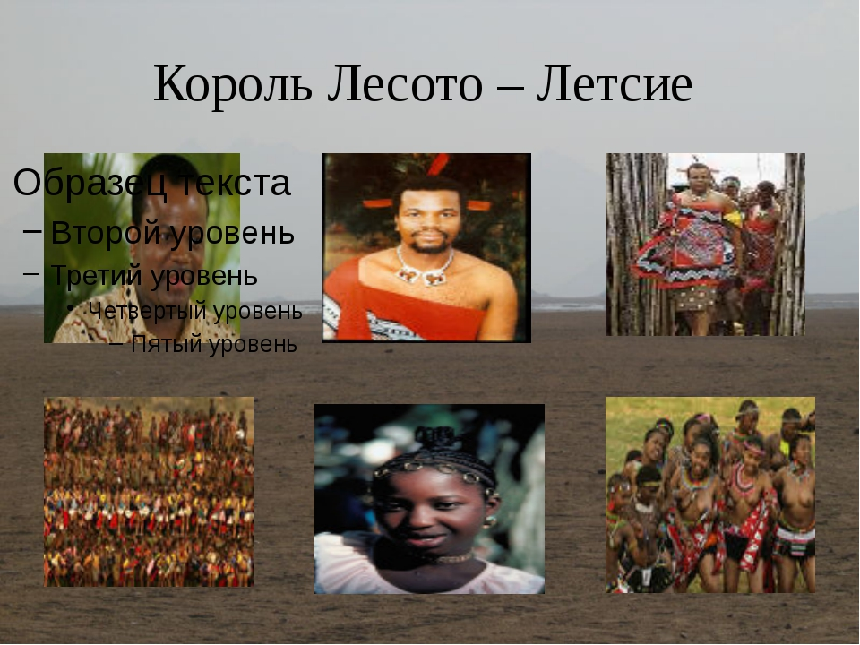 Король Лесото – Летсие
