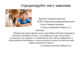 Отредактируйте текст заявления  Дорогому товарищу директору