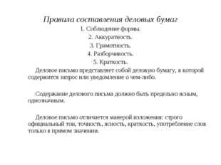 Правила составления деловых бумаг 1. Соблюдение формы. 2. Аккуратность. 3. Гр