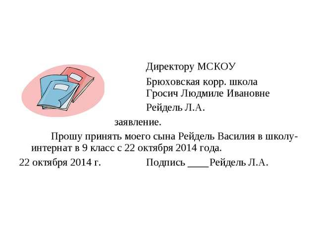 Директору МСКОУ Брюховская корр. школа Гросич Людмиле Ивановне...