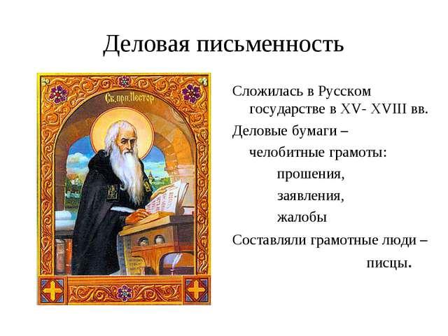 Деловая письменность Сложилась в Русском государстве в ХV- ХVIII вв. Деловые...