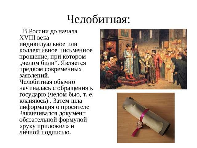 Челобитная: В России до начала XVIII века индивидуальное или коллективное пис...
