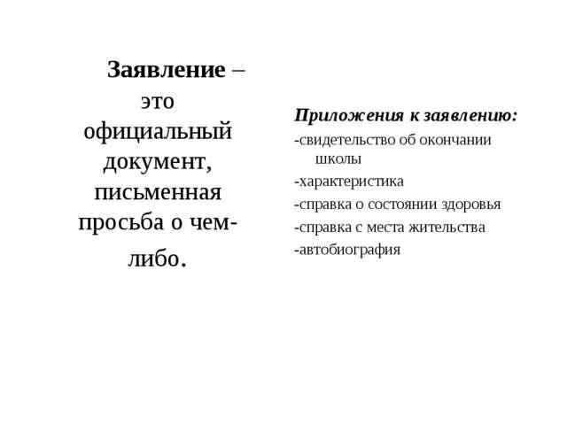Заявление – это официальный документ, письменная просьба о чем-либо. Прилож...
