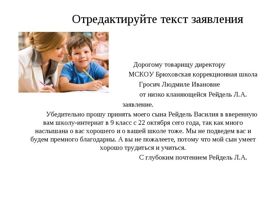 Отредактируйте текст заявления  Дорогому товарищу директору...