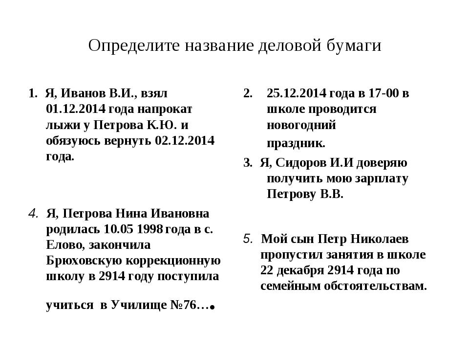 1. Я, Иванов В.И., взял 01.12.2014 года напрокат лыжи у Петрова К.Ю. и обязую...