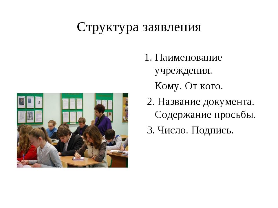 Структура заявления 1. Наименование учреждения. Кому. От кого. 2. Название д...